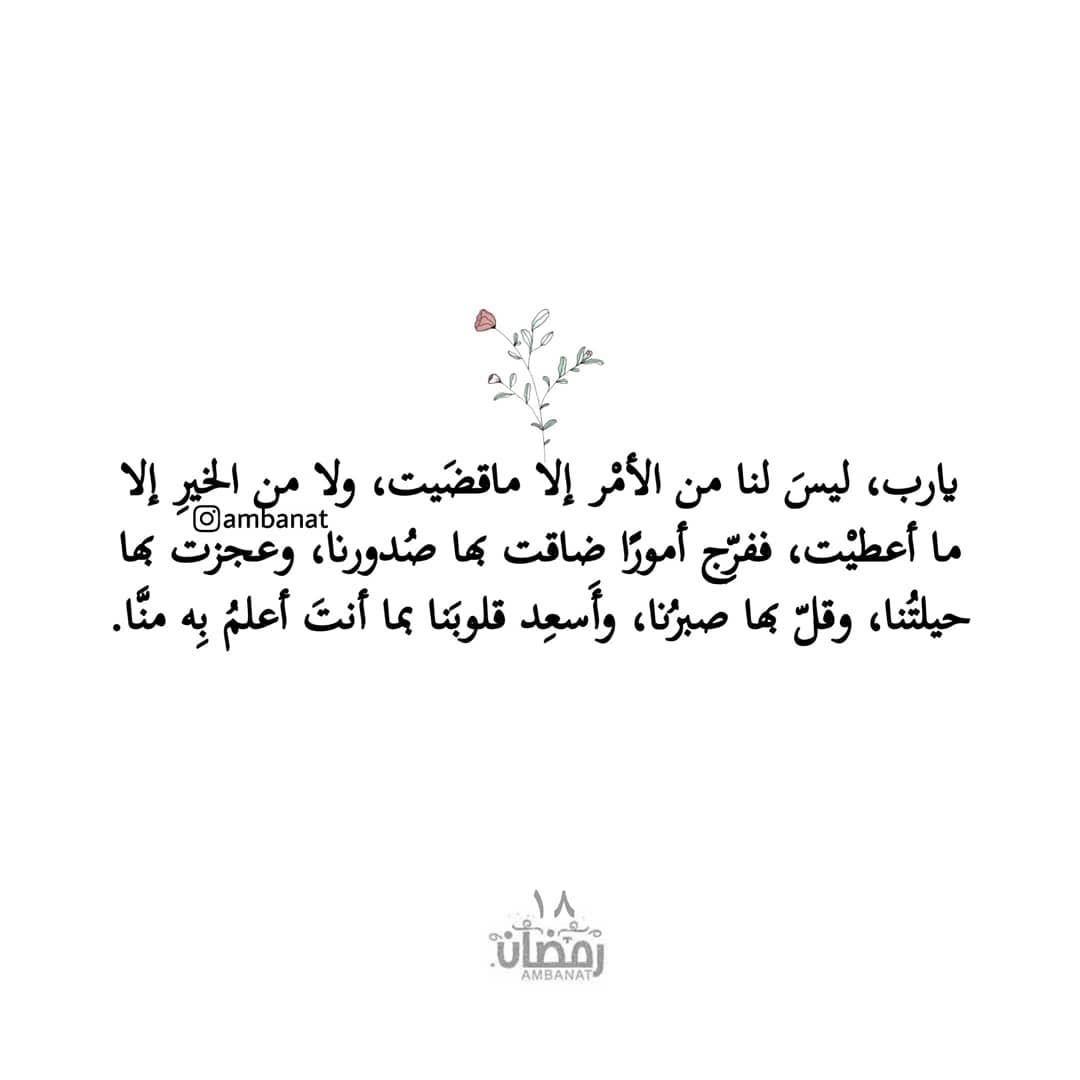 8 Likes 0 Comments Arabic Quotes ᶜᵉˡᵉˢᵗᶦᵃˡ Ambanat On Instagram ١٨ رمضان رمضان2020 رمضان كريم رمضانيا Islamic Quotes Quotes We Heart It