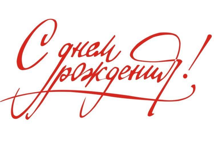 Надпись с днем рождения картинка, именинами алла прога