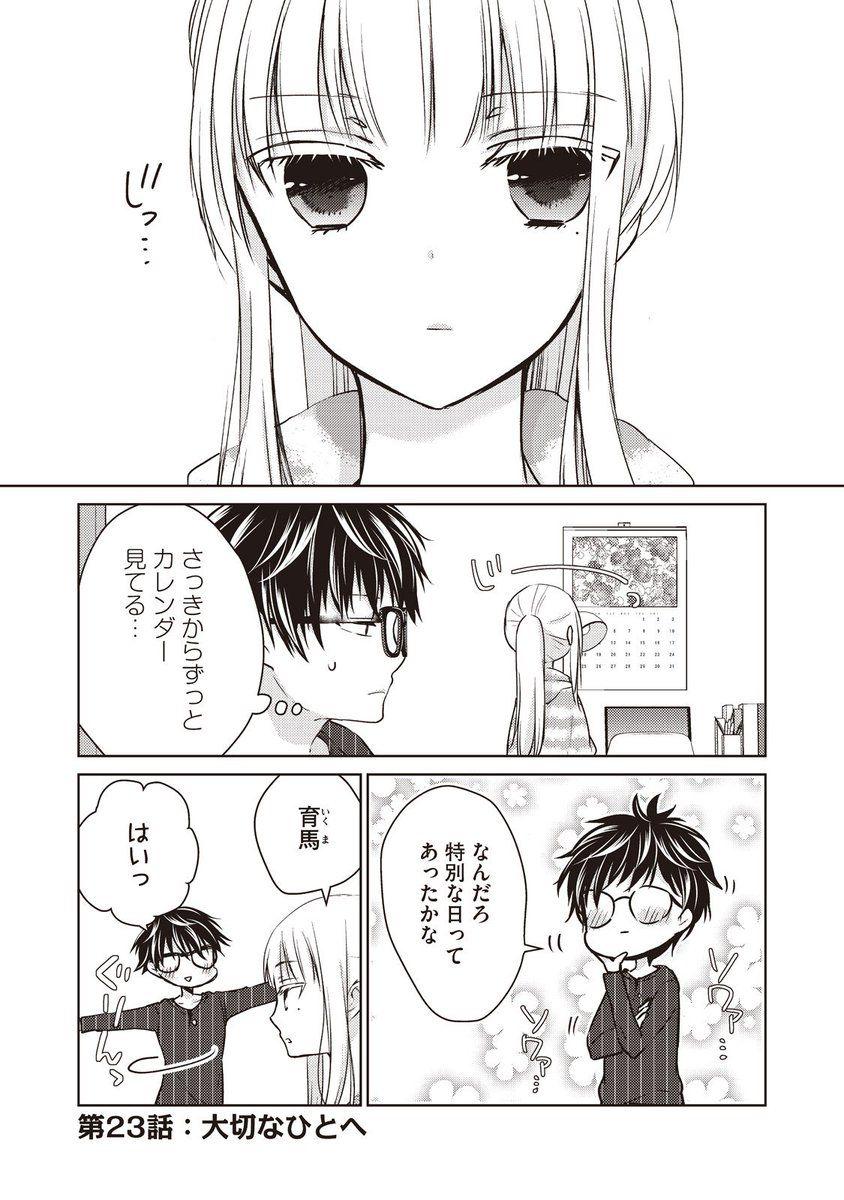 カワハラ恋 青ちゃんオトナ2巻 10 17 kawapara さんの漫画 254作目 ツイコミ 仮 漫画 マンガ にのあい