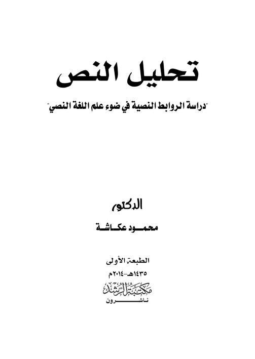 المكتبة العربية المفتوحة المكتبة العربية المفتوحة Free Download Borrow And Streaming Internet Archive Books Arabic Calligraphy Internet Archive