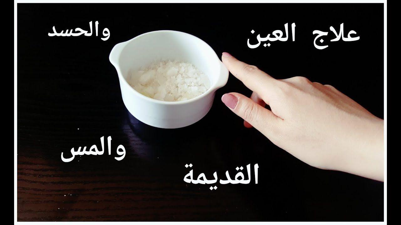 أقوى علاج لتخلص من الحسد و العين القديمة او المتراكمة وصفة لعلاج تس Islamic Quotes