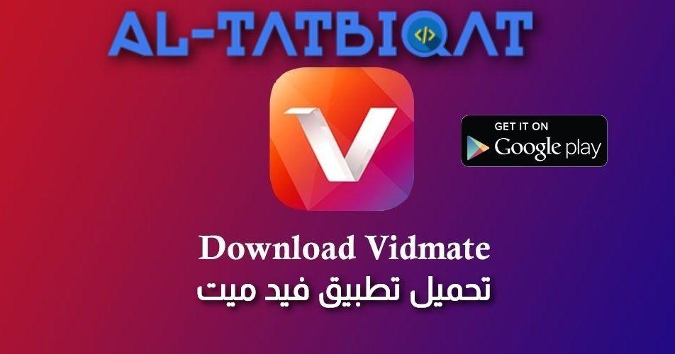 تحميل تطبيق فيد ميت Vidmate اخر اصدار 2020 مرحبا متابعيموقع منبع التطبيقاتاليوم سنتكلم عنتحميل تطبيق فيد ميت Vidmate اخر ا Gaming Logos How To Get Google Play