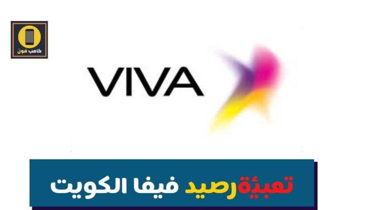 كيفية تعبئة رصيد فيفا الكويت 2021 في ثواني Movie Posters Movies Poster