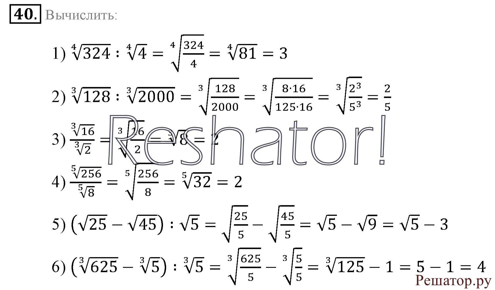 Гдз по алгебре 11 класс | Алгебра, Учебник, Математика