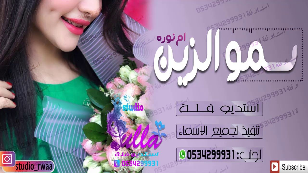 شيله باسم نوره