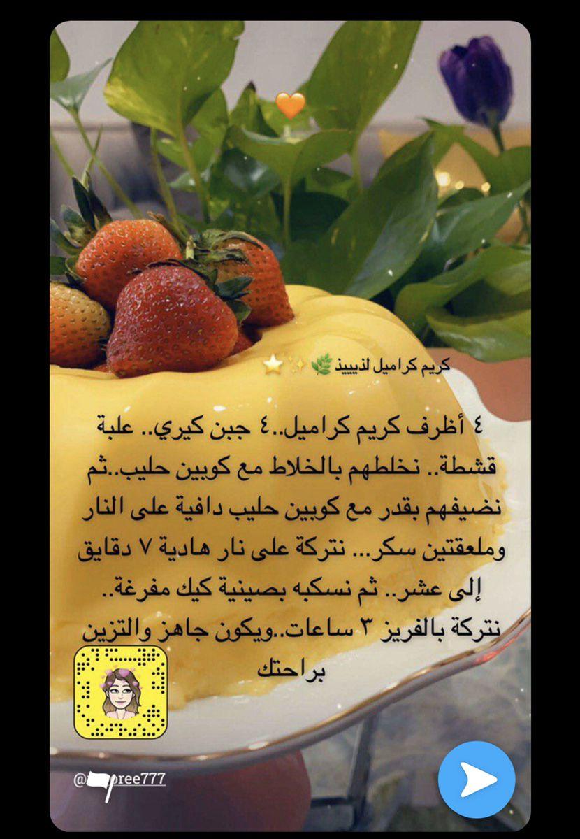 Pin By Najla Majid On وصفات و تقديمات Sweets Recipes Food Desserts