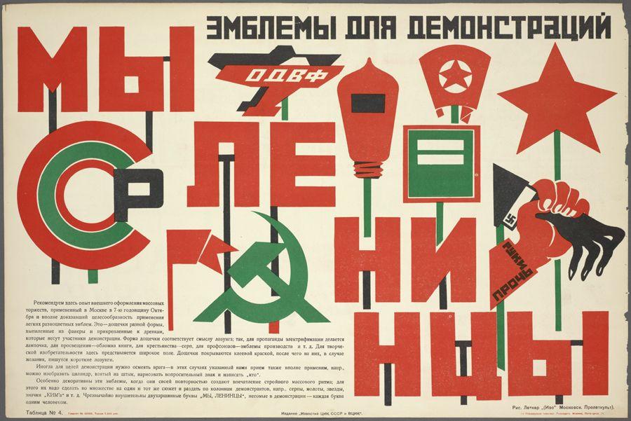 """Nadezhda Lamanova & Vera Mukhina, Rally Banner """"We are Leninists"""", from Искусство в быту [Applied Art], 1925 via http://digitalgallery.nypl.org/nypldigital/dgkeysearchresult.cfm?parent_id=1769395=%22"""