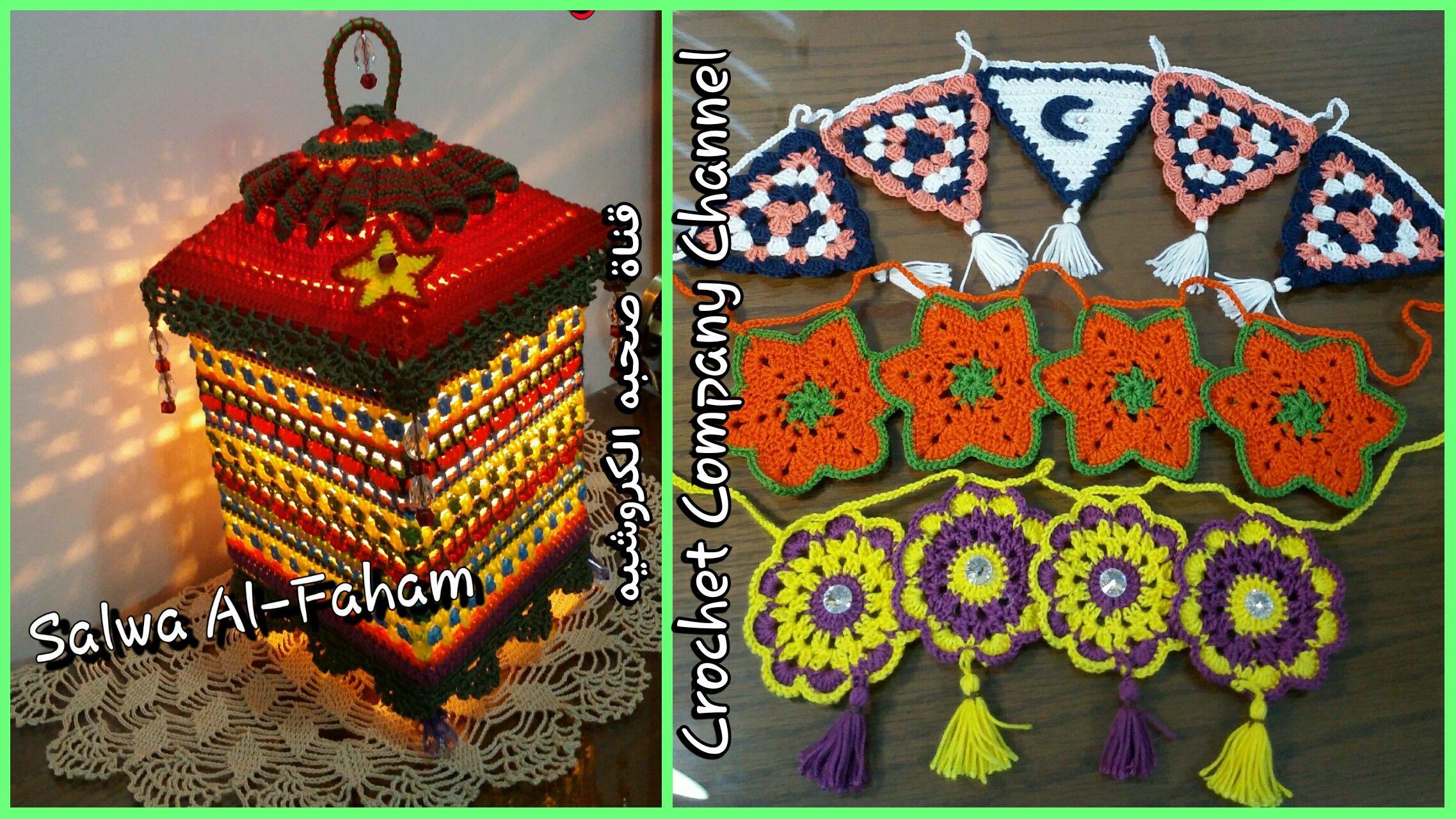 Crochet Ramadan Decoration زينه رمضان كروشيه Crochet Home Ramadan Lantern Lanterns Decor