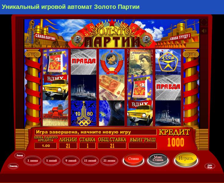 играть в игровые автоматы бесплатно и без регистрации золото партии