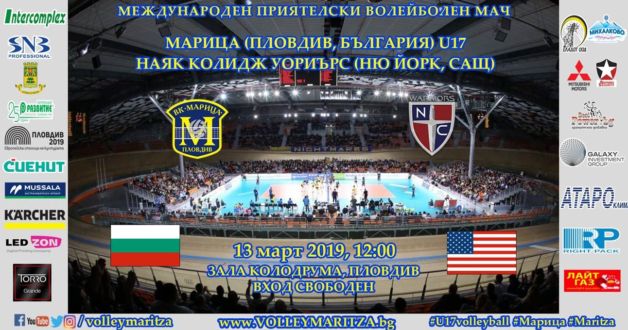 Marica U17 S Mezhdunarodna Priyatelska Sresha V Kolodruma Utre Maritza U17 Women Volleyball Broadway Shows Women Volleyball Volleyball