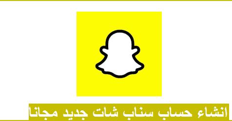 تعرفوا الأن على الطريقة الحصرية والسهله لانشاء حساب سناب شات جديد برقم الهاتف أو بدونه مجانا من جوجل Letters Snapchat Account Symbols