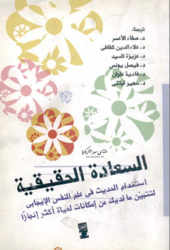 كتاب السعادة الحقيقية للكاتب مارتن سليغمان Internet Archive Arabic Books Place Card Holders