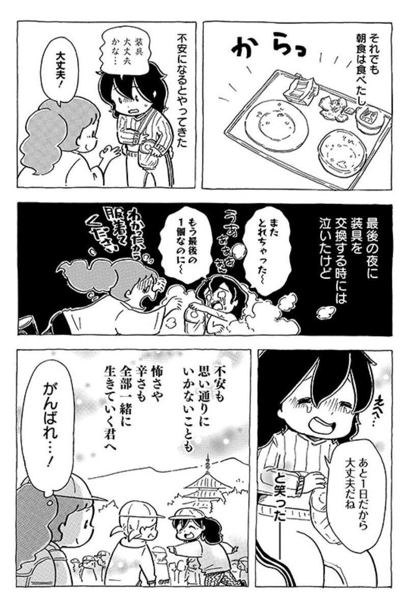 taisho o 4コマ漫画 漫画 子ども