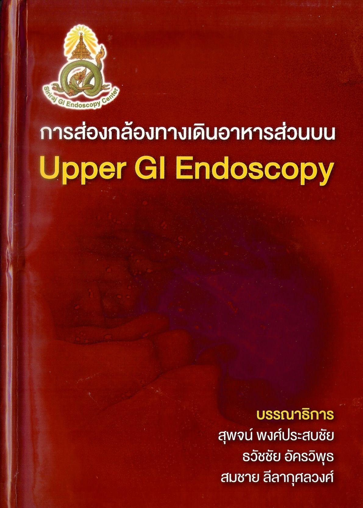 Upper Gi Endoscopy