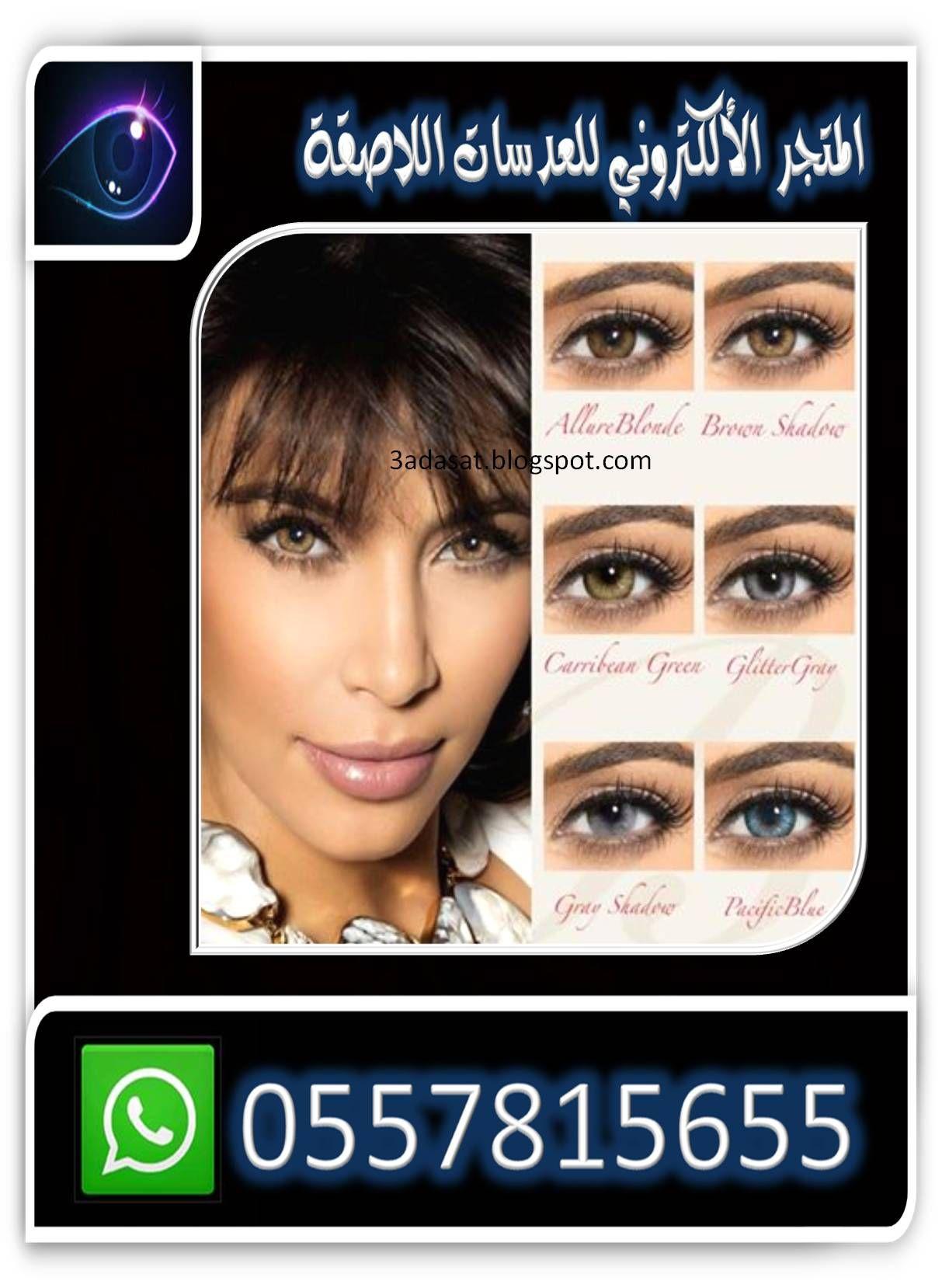 عدسات بيلا دايموند واتس 0557815655 3adasat Blogspot Com Halloween Face Makeup Face Makeup Face