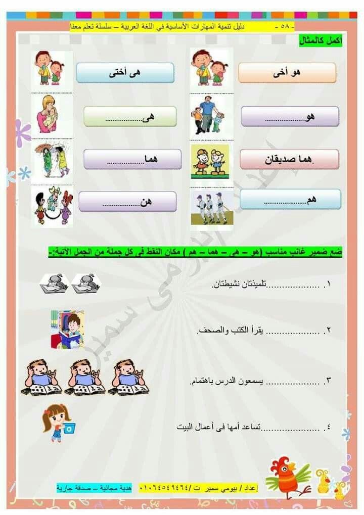Pin by N Abu on NAJAT ARABIC LANGUAGE | Learning arabic