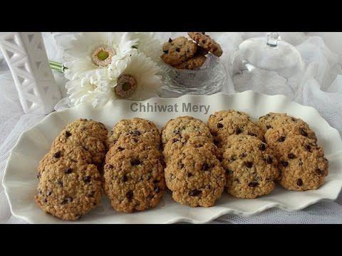 كوكيز الشوفان لذيذ مقرمش و صحي للاطفال Food Breakfast Muffin