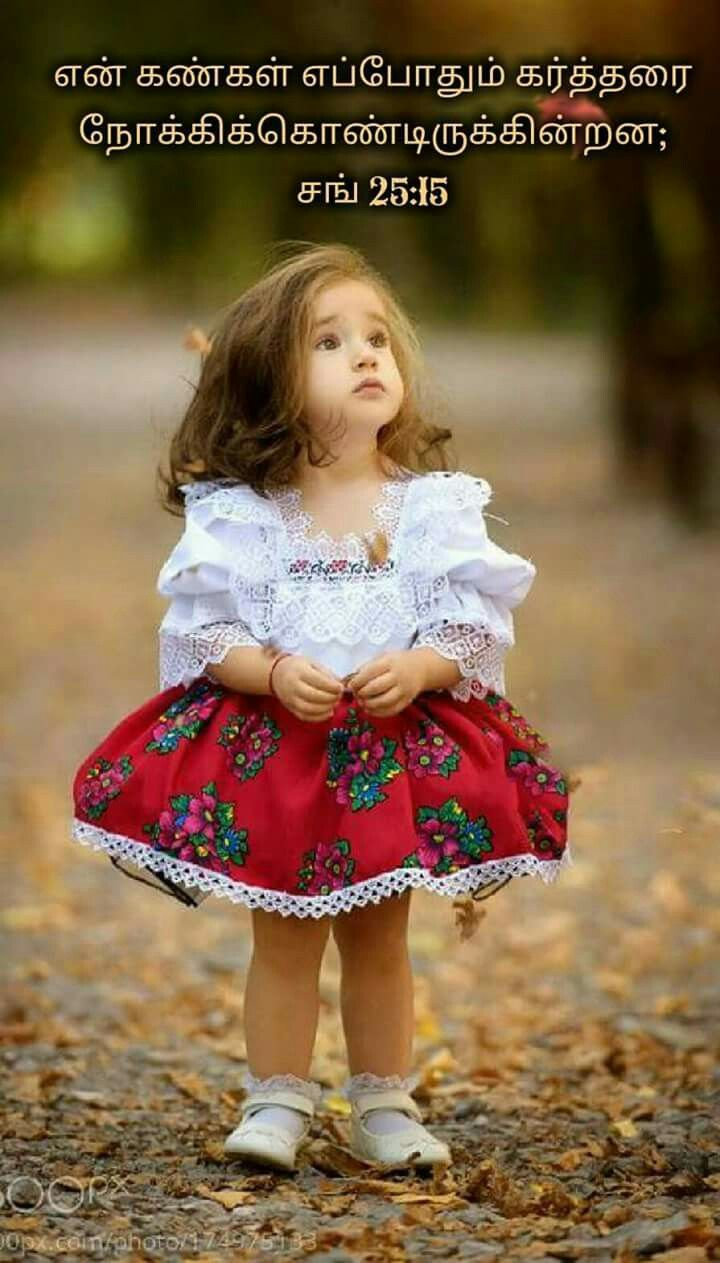 Pin By Tamil Mani On Tamil Bible Verse Wallpapers Beautiful Children Cute Little Girls Cute Baby Pictures