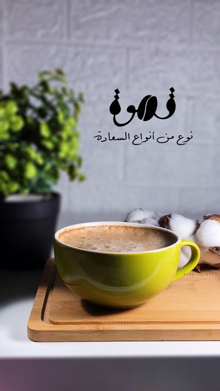 Pin by Omri_as OS on coffee Coffee love, Arabic love