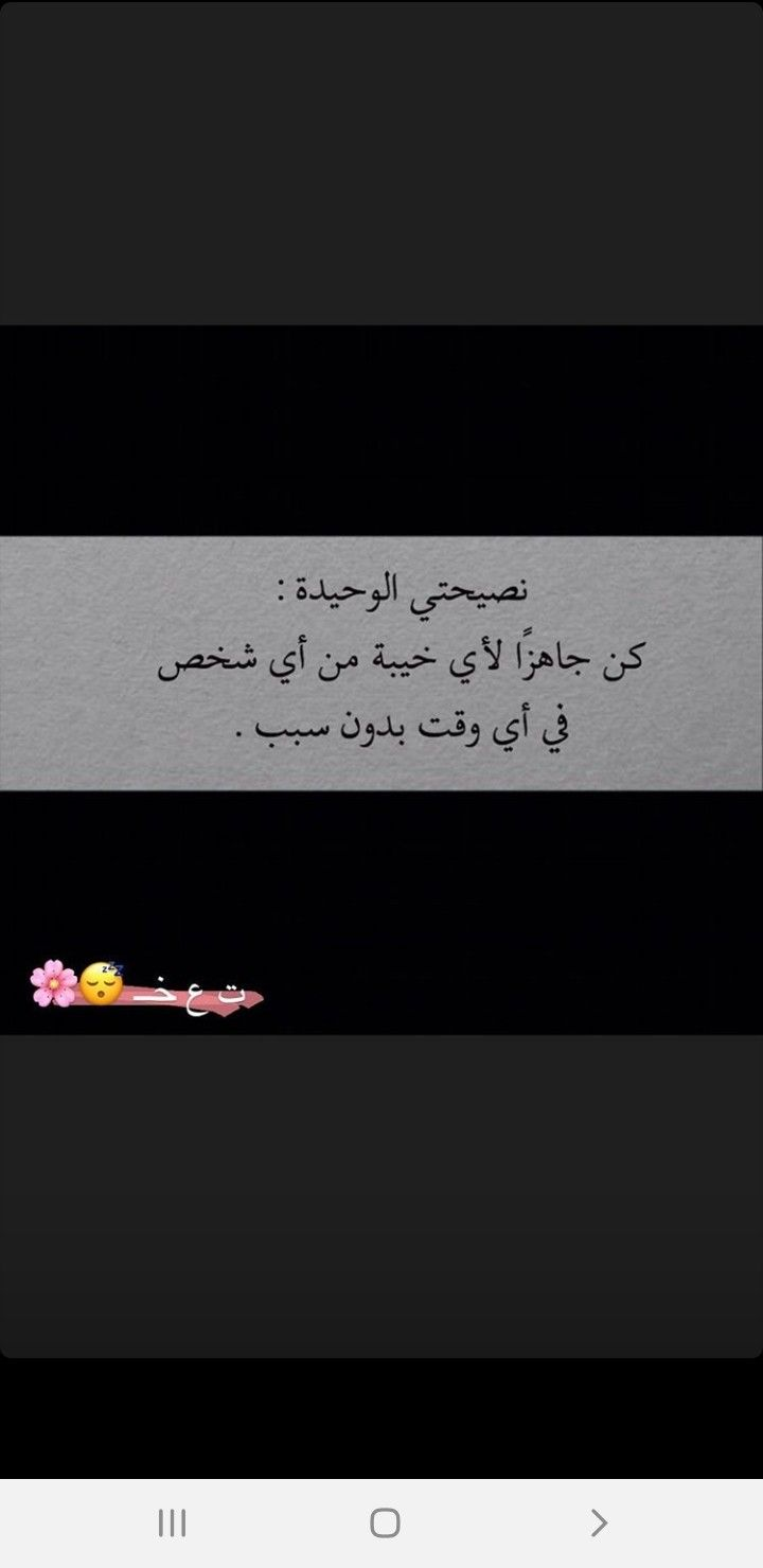 Pin By وحيده كالقمر On Gfjh In 2020 Islamic Love Quotes Cool Words Quotes