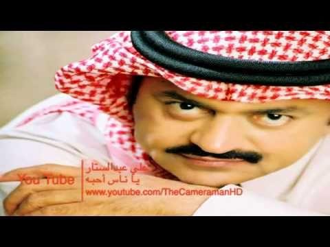 Ali Abdasstar Qatari Singer Hd علي عبدالستار يا ناس احبه Youtube Youtube Youtube Songs My Music