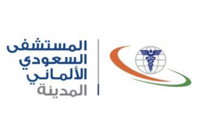 مستشفى السعودي الالماني بجدة