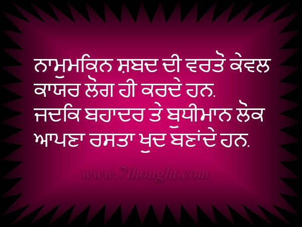 Punjabi Motivational Thoughts | Thought Of The Day | Pinterest ...