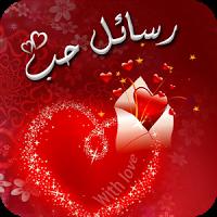 تطبيق وبرنامج رسائل حب عربية جديدة للاندرويد يحمل أجمل الرسائل الرقيقة ويحتوى على العديد من الرسائل الجميلة التى تتسم بالمشاعر الجميلة وال Blog Posts Blog Love