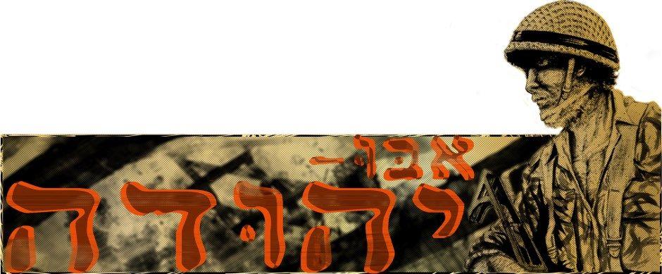 De 59 beste afbeeldingen van Abu Yehuda | Oren, Korte verhalen, Schrijver