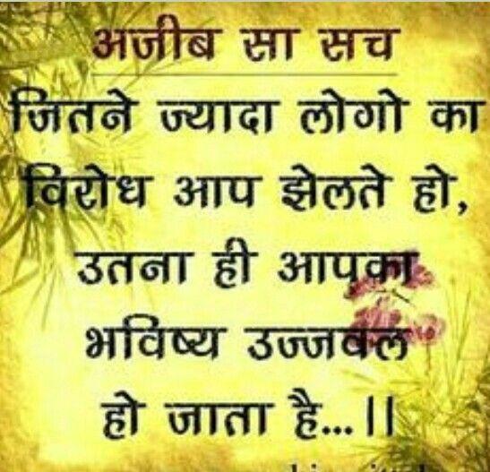 Dosti Shayari New Quotes Motivational Quotes Hindi Qoutes Indian Quotes Punjabi