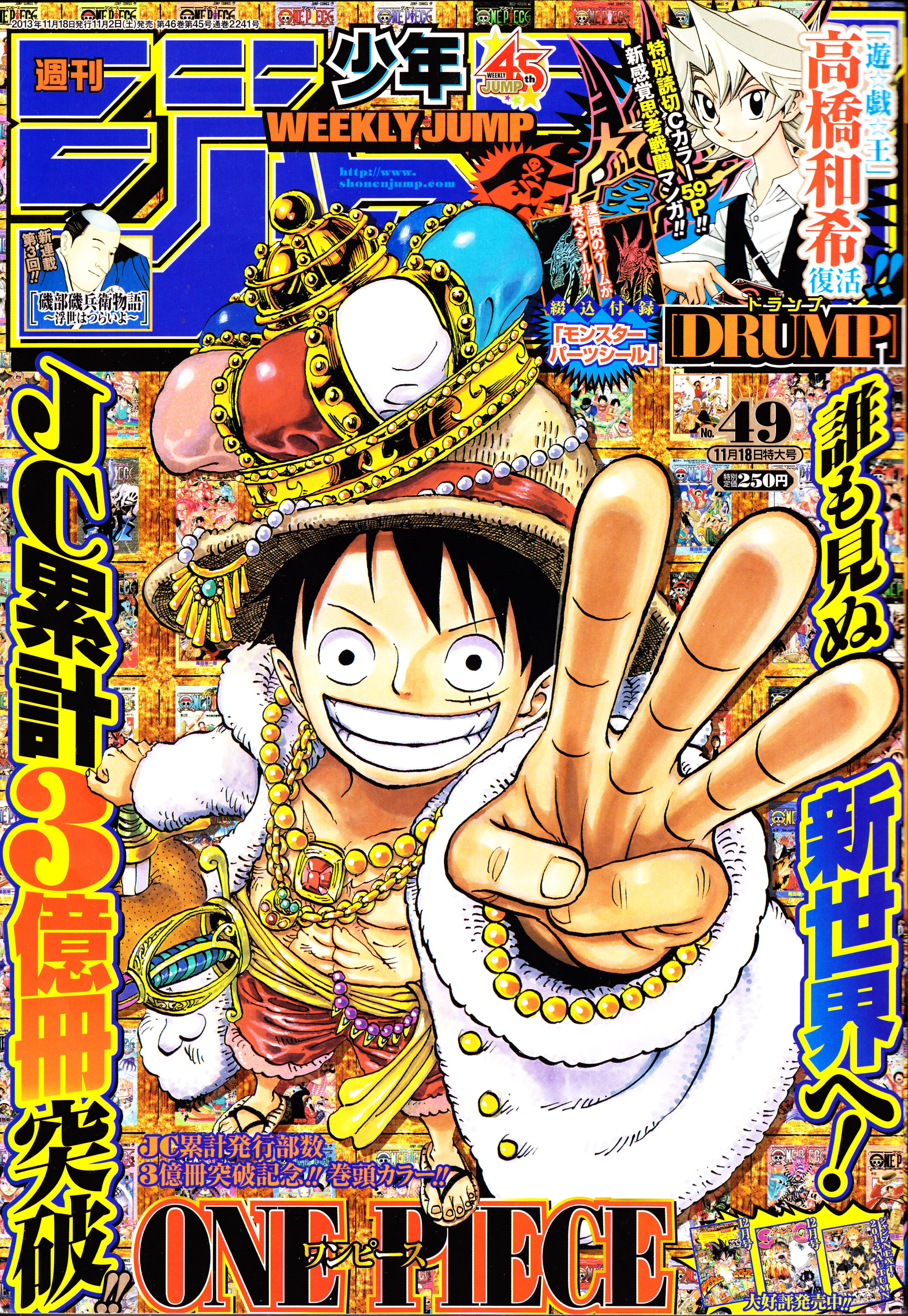 Download One Piece Shonen Jump Cover (4208x6098) One