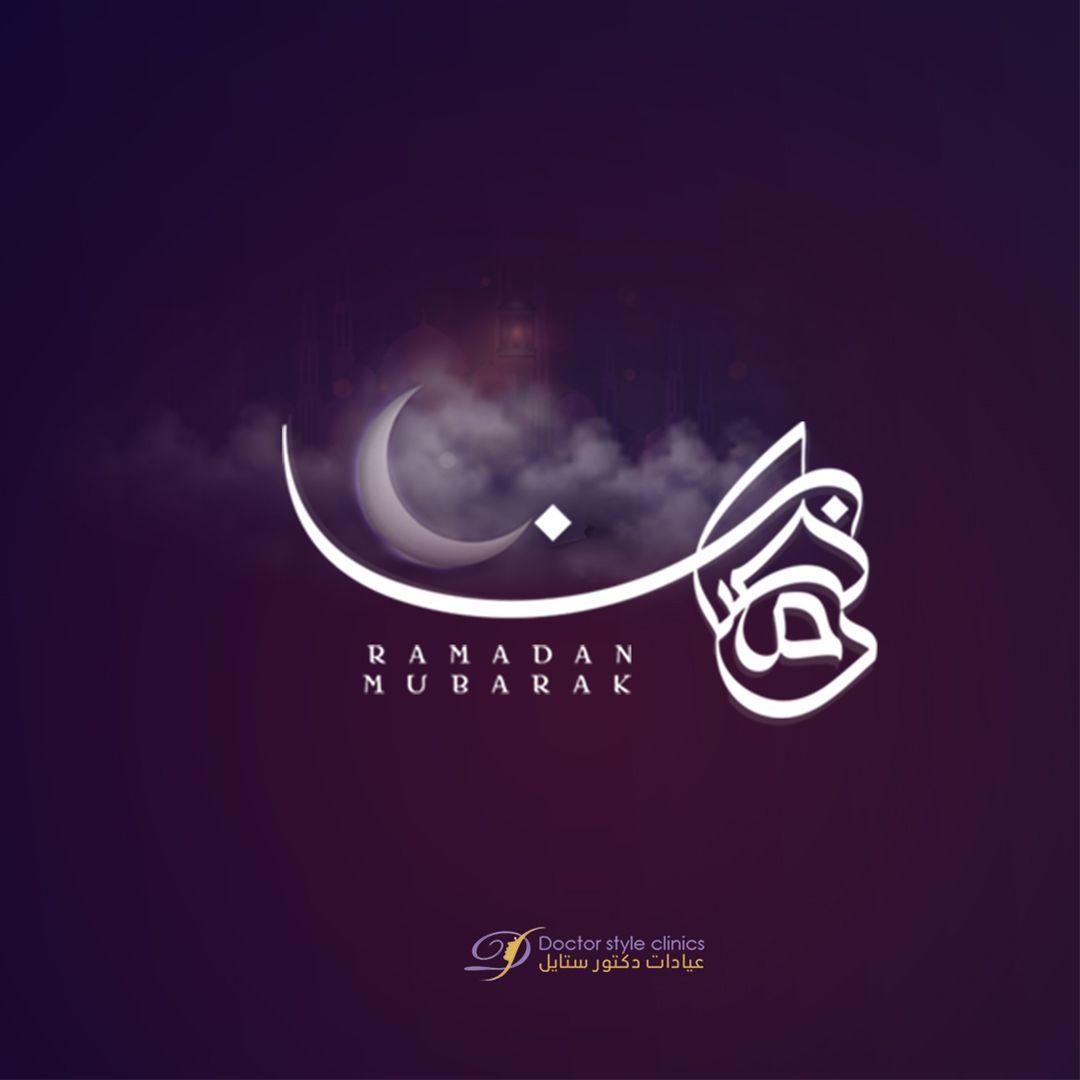 اللهم تقبل صيامنا وقيامنا وبلغنا ليلة القدر رمضان Ramadan Instagram Instagram Photo Photo And Video