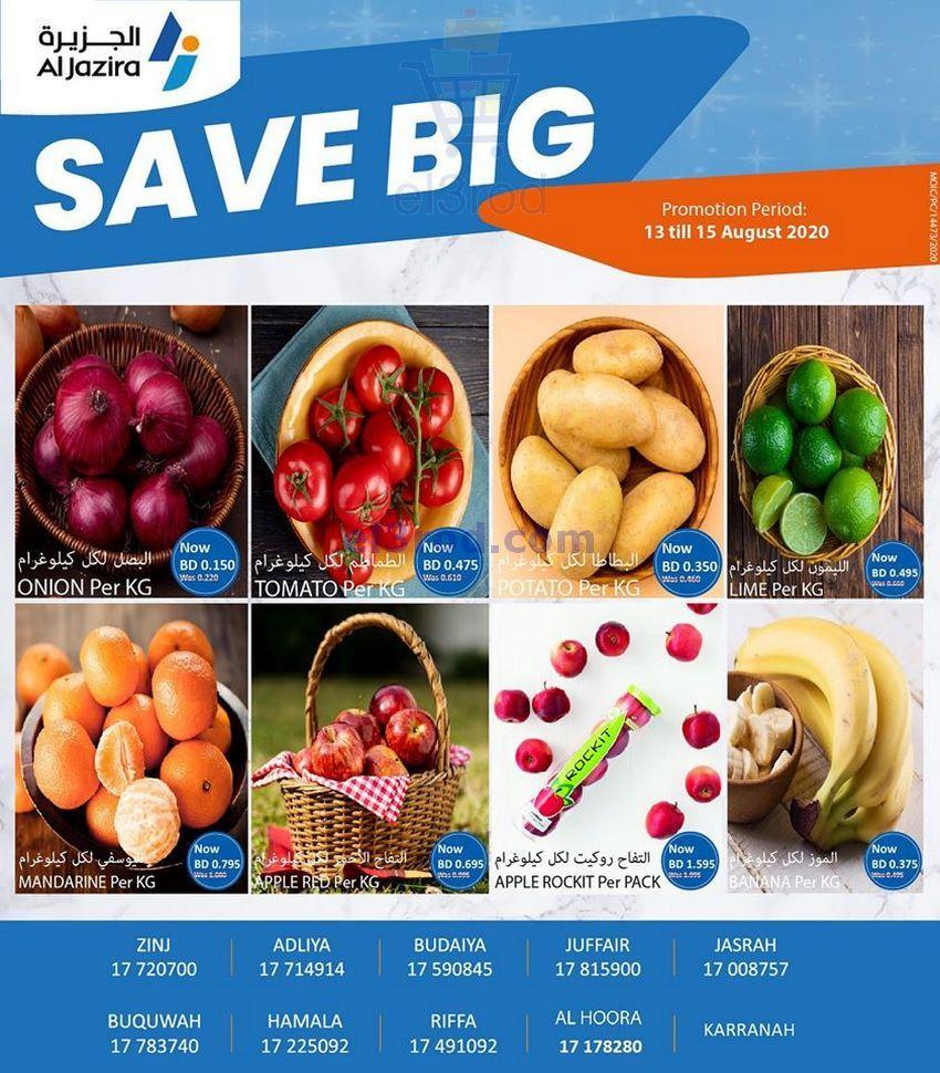 عروض الجزيرة سوبرماركت البحرين توفر حتى 15 8 2020 Lime Supermarket Vegetables