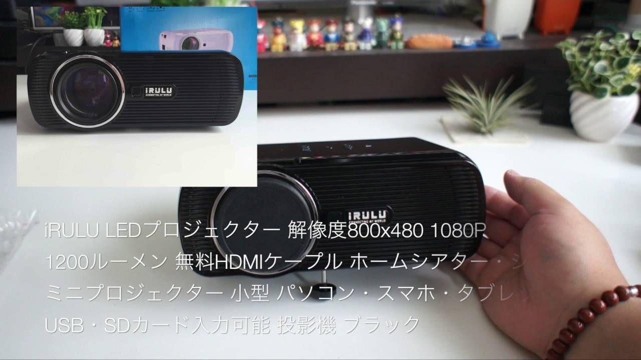 iRULU ミニLEDプロジェクター 1200ルーメン 1080P USB・SDカード入力可能 01紹介とテスト