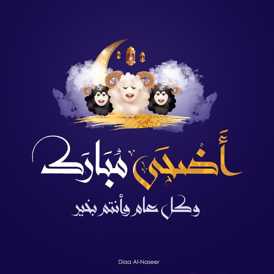 صور لعيد الاضحي للتهنئة 2020 Eid Crafts Poster Art