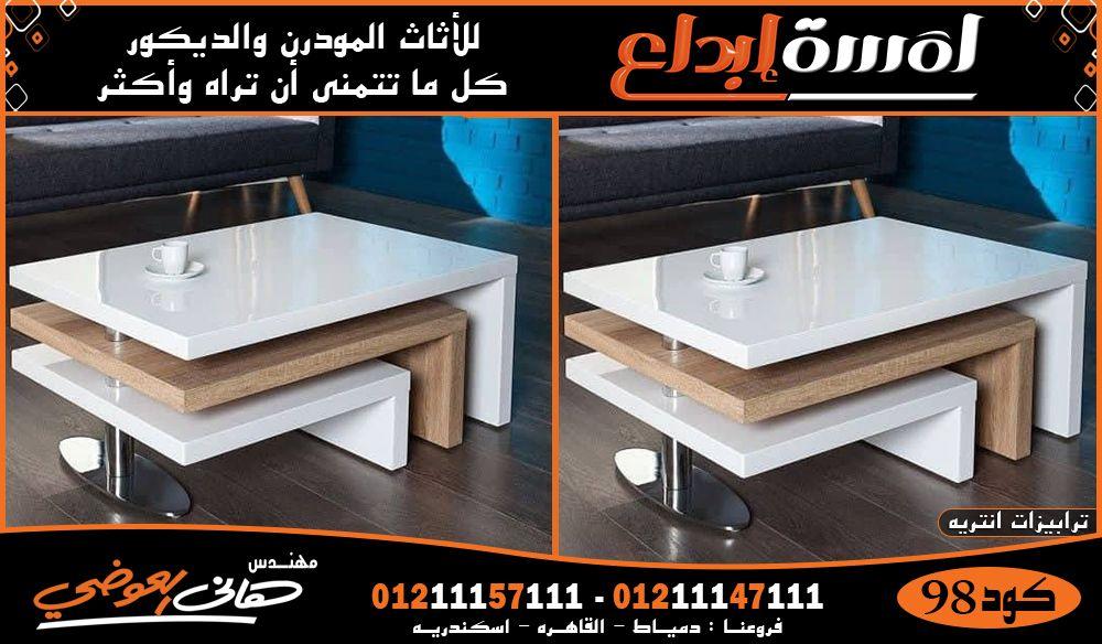 ترابيزات انتريه مودرن 2020 Modern Furniture Furniture Coffee Table