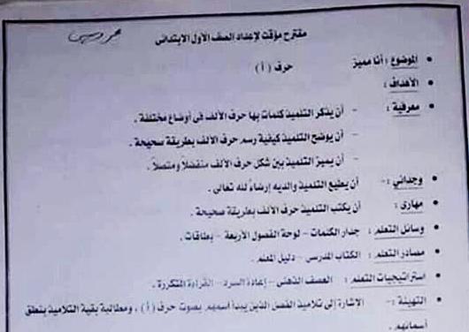 نموذج تحضير درس لغة عربية الصف الاول الابتدائى منهج جديد 2019 Arabic Language Language Lesson