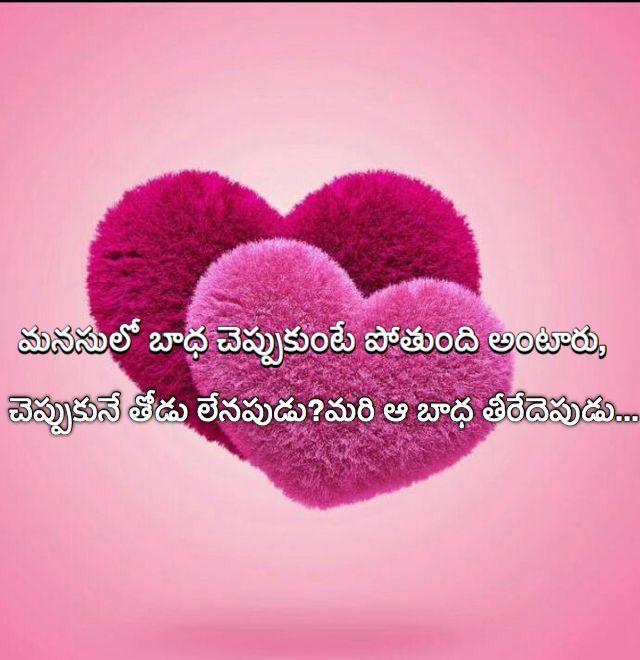 Broken Heart Love Quotes in Telugu    Great Love Poetry in Telugu ...