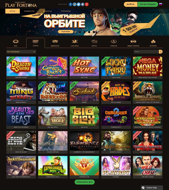 Особенности отыгрыша бонусов казино Плей Фортуна