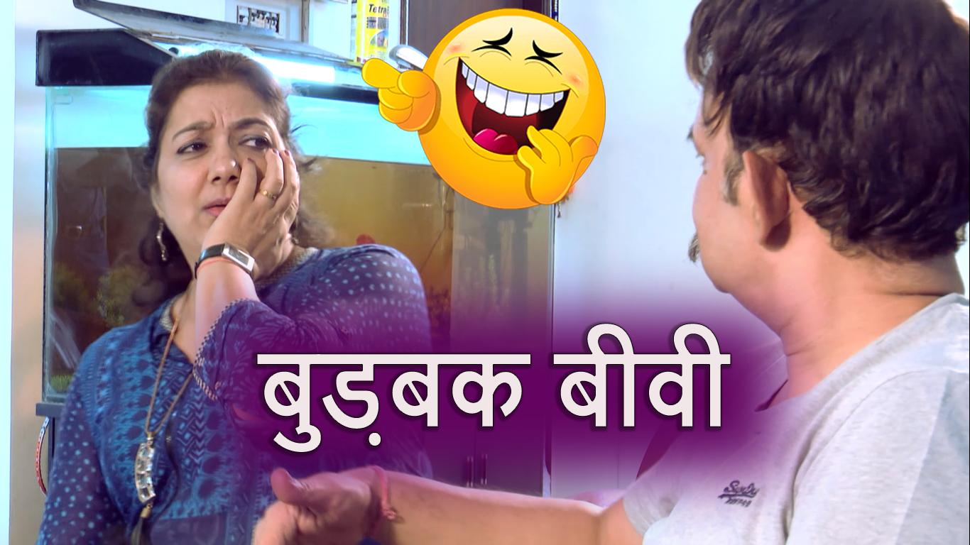 बडबक बव Husband Wife Jokes Maha Mazza