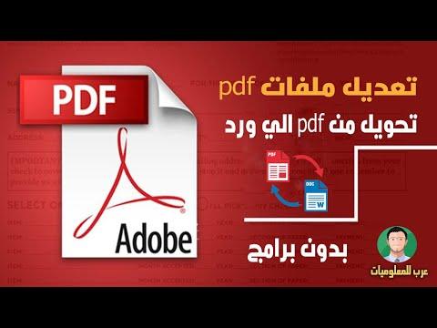 Edit Pdf Documents تعديل على ملف Pdf الكتابة على ملفات Pdf Pdf Online Pdf Editor Windows التعديل على ملف Pdf بالعربي برنامج يسمح بالتع Android Apps App Letters