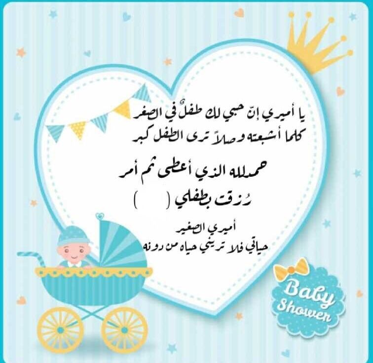 Pin By Fozia On ثيمات من تصميمي Baby Shower Labels Baby Cards Baby Printables