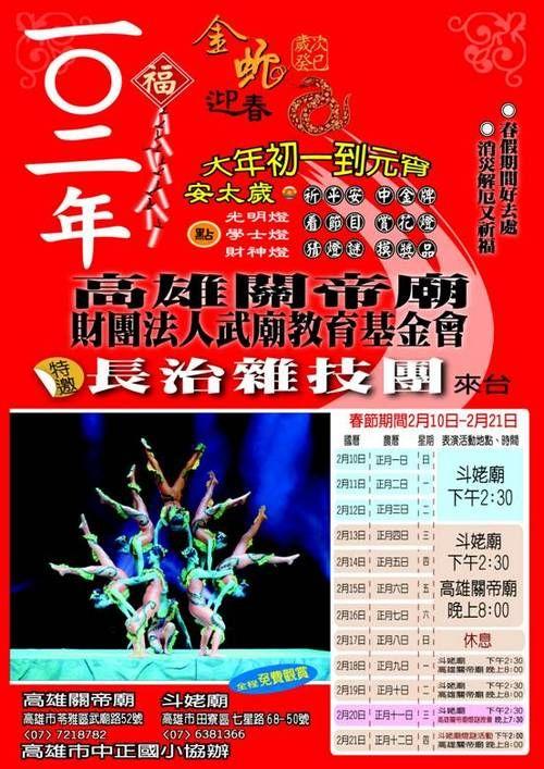102斗姥廟春節活動-網站新聞-高雄關帝廟-全球資訊網-www.kdm.org.tw