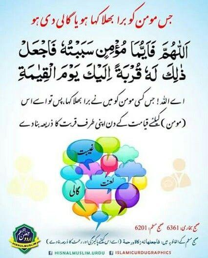 islam is a way to life image by Mustajab Batool | Islamic ...