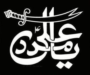 Ya ali madad google search al fatima islamic - Ya ali madad wallpaper ...