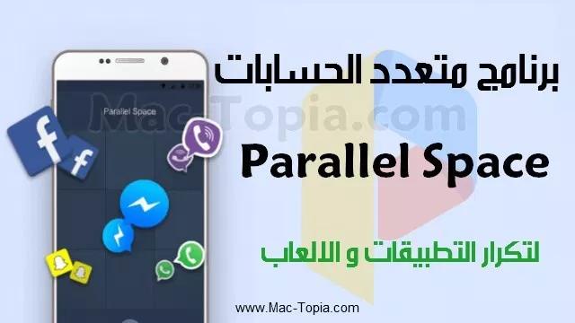 تحميل برنامج Parallel Space تطبيق متعدد الحسابات لجوال اخر تحديث ماك توبيا Electronic Products Phone