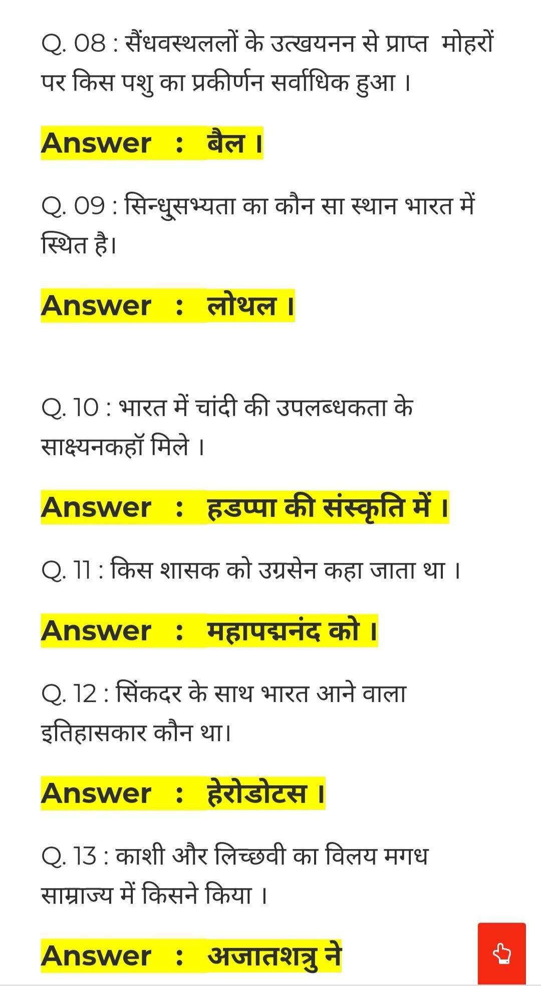 Indian History GK In Hindi भारतीय इतिहास हिन्दी सामान्य