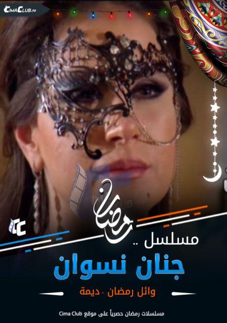 Pin By Seriesepisodeonline On مسلسل الزوجة العشرون Halloween Face Makeup Face Makeup Halloween Face