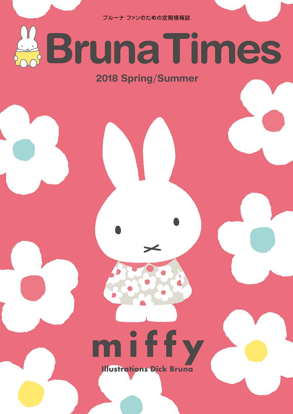 Bruna Times 2018 Spring Summer号 トピックス 花 イラスト