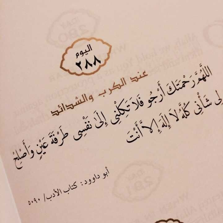 Pin By Nourhan Aly On Written كلمات Islamic Phrases Islamic Messages Islamic Quotes